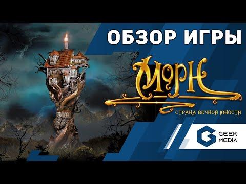 МОРН - ОБЗОР настольной игры MourneQuest от Geek Media (настольные игры для вас)