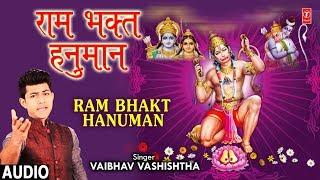 राम भक्त हनुमान I VAIBHAV VASHISHTHA I Latest Hanuman Bhajan I Full Audio Song