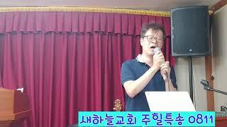 새하늘교회 주일특송 0811