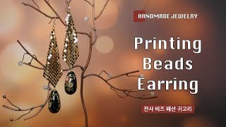 Handmade Fashion Jewelry | Beads Earring | Earring DIY | 비즈 …