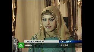 Модельеры из Чечни удивили любителей роскоши