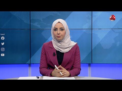 اخر الاخبار | 11 - 08 - 2020 | تقديم مروه السوادي | يمن شباب