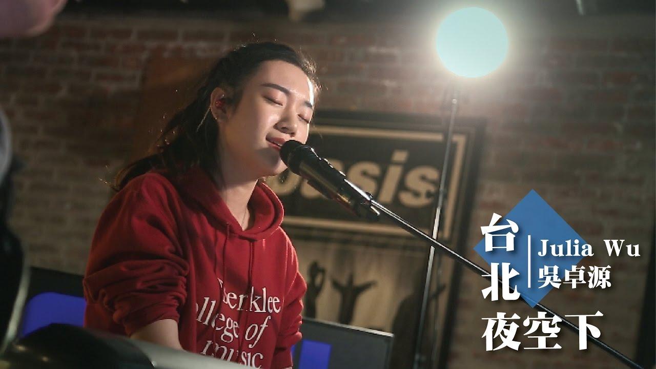 BOX122 Julia Wu 吳卓源/臺北夜空下│Soul Live Box 臺灣原創現場 - YouTube