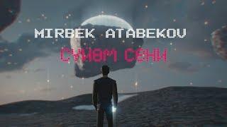 Сүйөм сени - Мирбек Атабеков ft. Dj Teddme (Премьера клипа 2018)