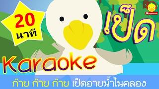 เพลงเป็ดอาบน้ำในคลองคาราโอเกะ ♫ Duck Song ♫ เพลงเด็๋กอนุบาลคาราโอเกะ indysong kids