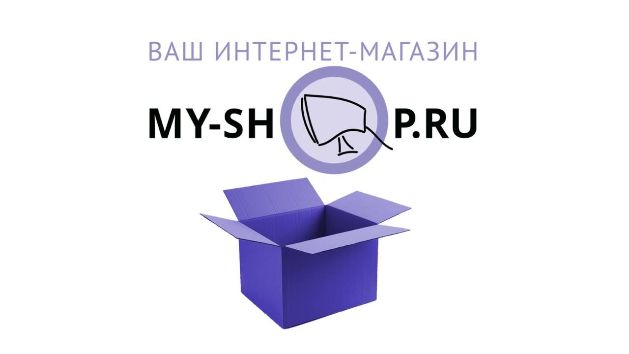 96ac639e1b7 My-shop.ru. Ваш интернет-магазин - YouTube