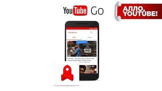 YouTube GO - оффлайн просмотр видео - Алло, YouTube! #88