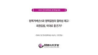 """2020 한국정책학회 춘계학술대회 """"정책거버넌스와 정책…"""