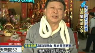 2014 06 01台灣大搜索 全台唯一 拜白蛇 種香菇變國際物流商