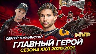 ТОЛЧИНСКИЙ — КРИЧАЛКА ПРО КОНЕЙ/ ЗОЛОТОЙ ГОЛ/ УЕДЕТ В НХЛ? ПОДГОТОВКА к сезону с ЧЕМПИОНОМ