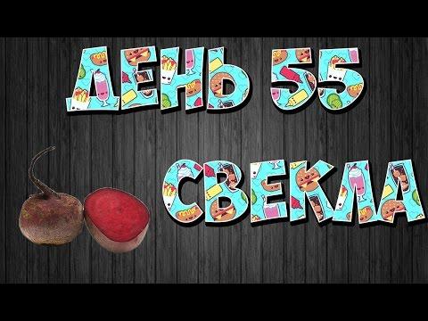 КАК ПОХУДЕТЬ (BLOG) // День 55 (Свекла)