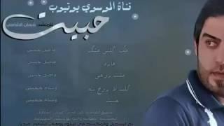 طك كلبي عشك أصدار حبيت غسان الشامي