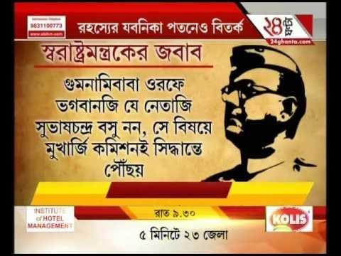 Central government said Netaji Subhas Chandra Bose died in plane crash in Taiwan