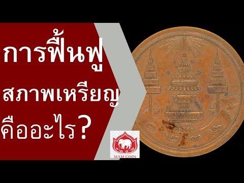 การฟื้นฟูเหรียญคืออะไร? ทำแล้วเหรียญจะมีสภาพเป็นแบบไหน!!