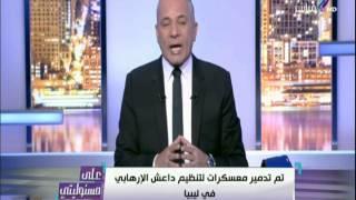 أحمد موسى يكشف عن عدد القتلى فى صفوف التنظيم الإرهابي خلال الضربة الجوية
