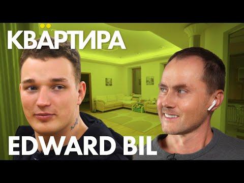 Квартира Эдварда Била + небольшое интервью!