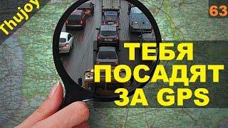 видео Как работает маячок GPS, как правильно выбрать трекер