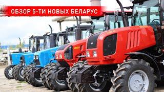 Обзор 5-ти новых Беларус-82.1, МТЗ-82.1 с балкой, МТЗ-1221, МТЗ-1523, МТЗ-2022