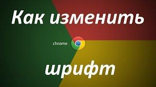 видео Скачать Google Chrome 67 на русском