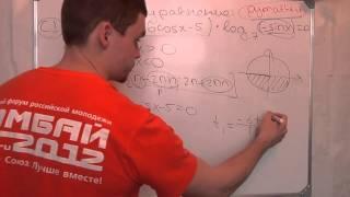 Видео урок ЕГЭ математика С1. Тригонометрия. Онлайн 1