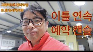 더뉴 그랜저 & k5 언더코팅 / 트레일블레이저 유리막…
