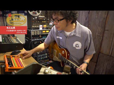 【#22-3:2本目ギター&ギターソロREC】奥田民生「超カンタンカンタビレ~与える男~」