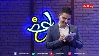 نائب برلماني يدمر اللغة العربية | عاكس خط | محمد الربع