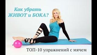 Как убрать живот? Топ-10 лучших упражнений с мячом