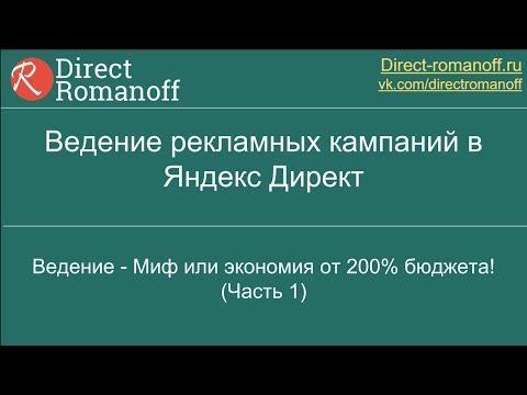 Чит-коды яндекс-директа реклама яндекс на телевидении