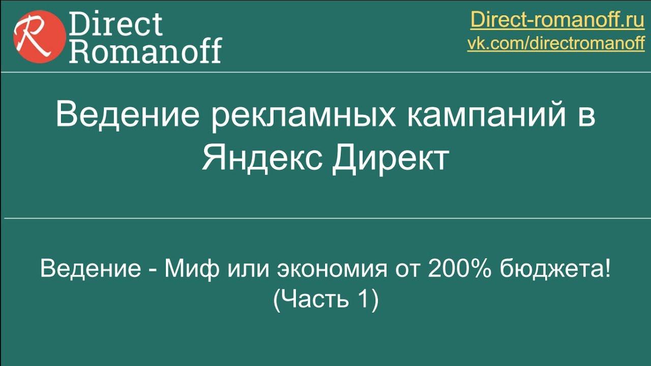 Как оптимизировать рекламную кампанию в яндекс директ партнерская программа для агентств яндекс директ
