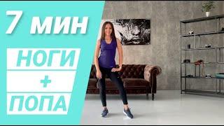 10 упражнений на НОГИ и ЯГОДИЦЫ за 7 минут СУПЕР УПРАЖНЕНИЯ НА ПОПУ И НОГИ Тренировка дома