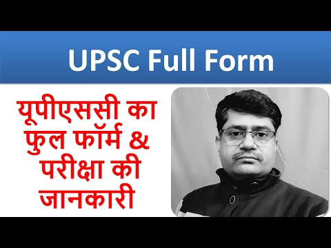 What Is Upsc Full Form It S Meaning Hindi Upsc Kya Hai Youtube
