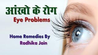 आँखों के रोग - Home Remedies for Eye Disease - Hindi by Radhika Jain | Health Tips