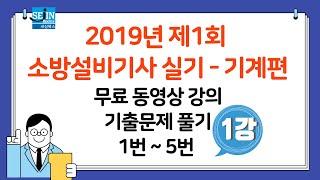 2019년 제1회 소방설비기사 실기(기계편) 1번 ~ …