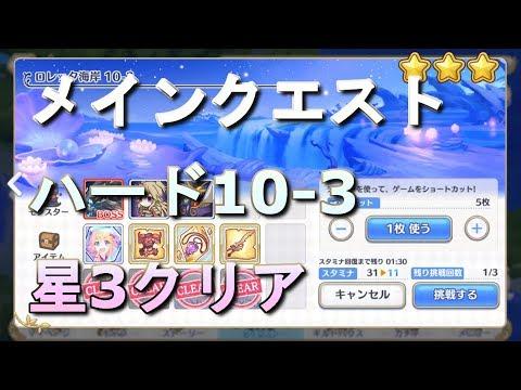 【プリコネR】ハード10-3星3クリア【星2キャラ3人】