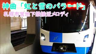 【神曲】札幌市営地下鉄接近メロディ「虹と雪のバラード」 10分間耐久動画