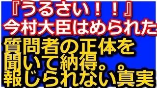 【今村雅弘復興相が記者に激高】「出て行きなさい!」 西中誠一郎 検索動画 25