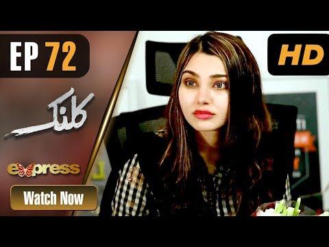 Kalank - Episode 72 - Express Entertainment Dramas
