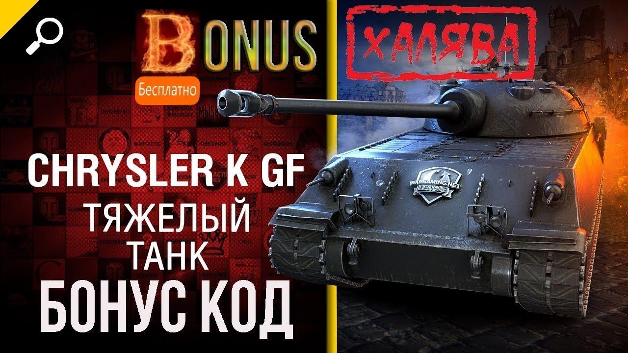 бонус код танки август