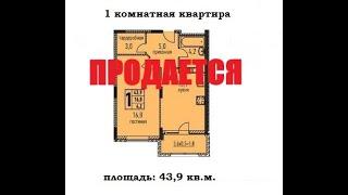 КВАРТИРНЫЙ ВОПРОС Продается 1 комнатная квартира   площадь 439 кв.м.