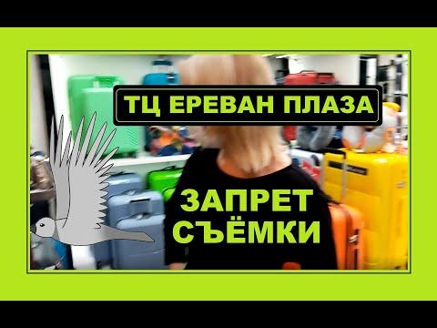 ТЦ Ереван Плаза. Блокирует вход в магазин чемоданами. Запрет съёмки