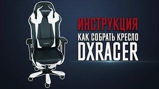 Секрет сборки компьютерного игрового кресла DXRacer. Сборка компьютерного кресла.