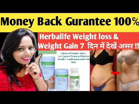 7 Days मैं दिखे असर। 30 Days Money Back Guarantee Herbalife Weight Loss
