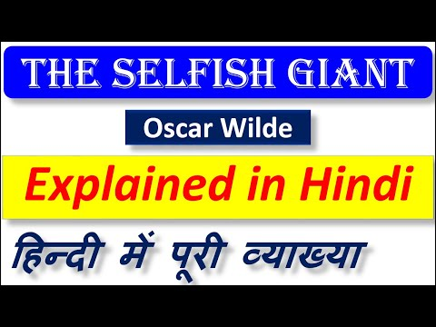 11-4 The Selfish Giant Short Story By Oscar Wilde, Full Explanation In Hindi With English Text.