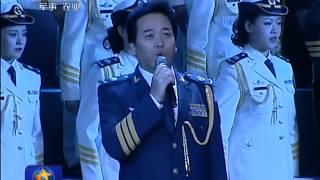 强军战歌演唱会在京举行 范长龙许其亮出席