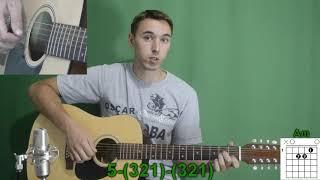 Быстрое Обучение Игре На Гитаре (Ритм Вальс на Гитаре)