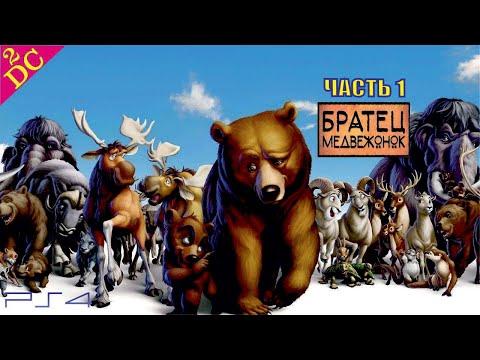 Мультфильм братец медвежонок 3 смотреть онлайн