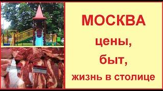 Как жить в столице ❤ Цены в Москве ❤ Дворы ❤ Краткий обзор и мое впечатление