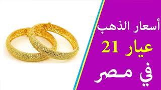 اسعار الذهب عيار 21 اليوم الثلاثاء 22-1-2019 في محلات الصاغة في مصر