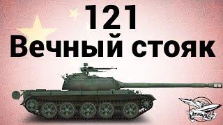 121 - Вечный стояк